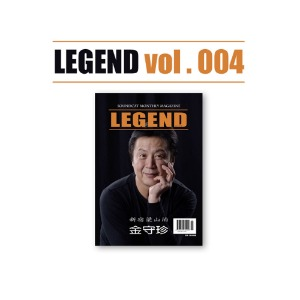 "월간잡지 ""LEGEND"" Back To The Analogue 4호"