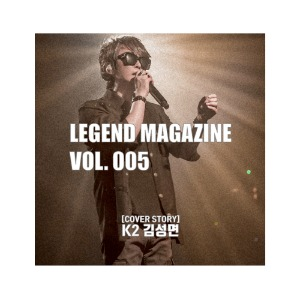 "월간잡지 ""LEGEND"" Back To The Analogue 5호"