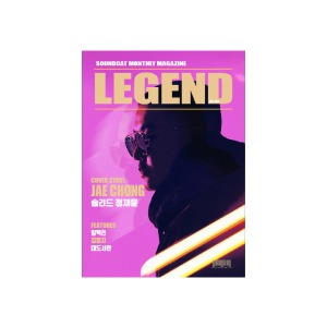 "월간잡지 ""LEGEND"" Back To The Analogue 2호"